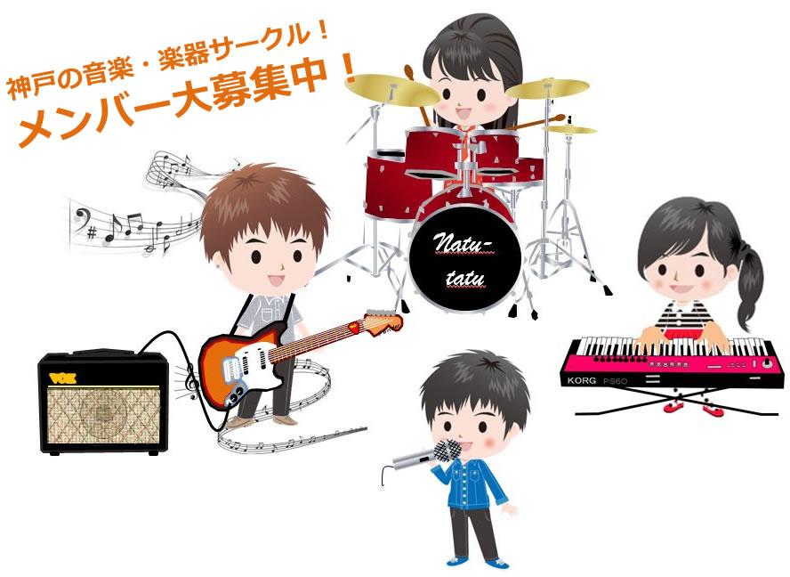 新規!神戸の音楽サークル!メンバー募集中!