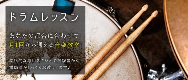 ドラム打楽器イベント!