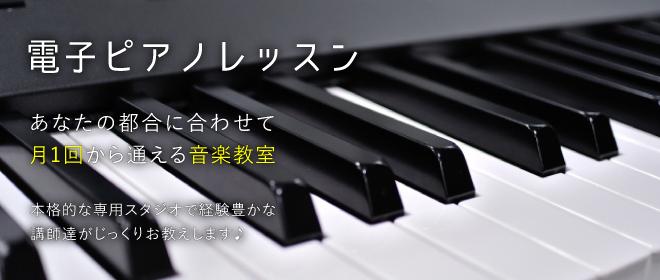 レッスンの特長② -電子ピアノ編-