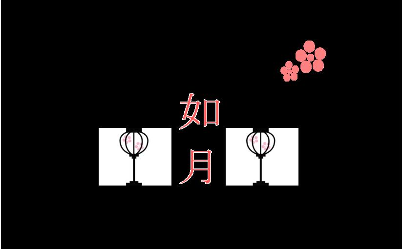 【2月イベント】ご案内