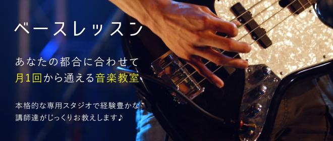 レッスンの特長④ -ベース編-