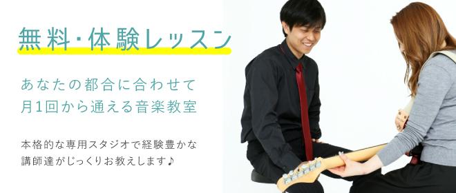 レッスンの特長⑤ -エレキギター編